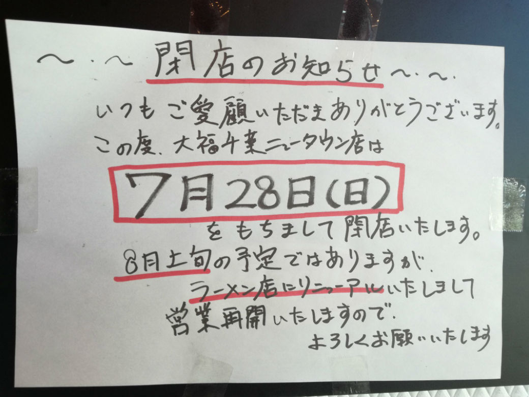 f:id:inzai-papa:20190727231710j:plain
