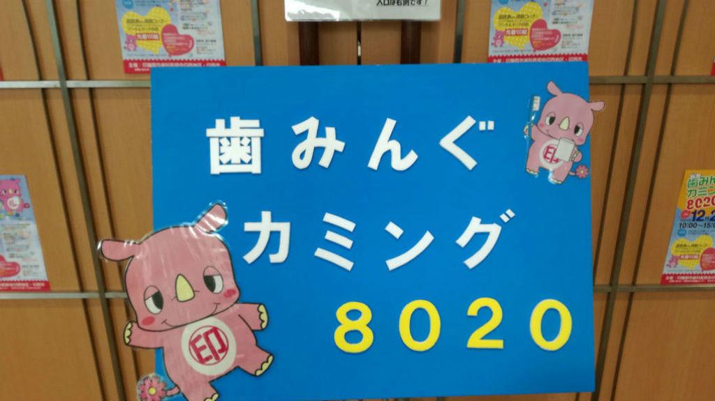f:id:inzai-papa:20200121002251j:plain