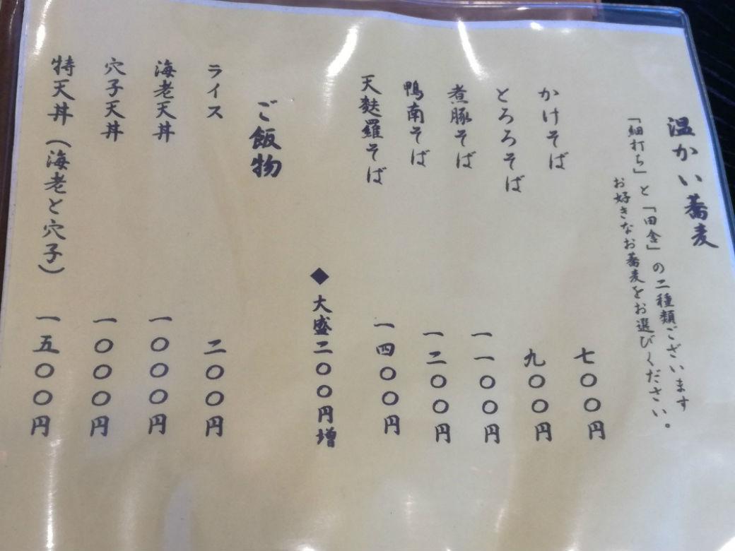 f:id:inzai-papa:20200315033131j:plain