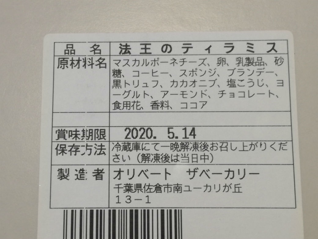 f:id:inzai-papa:20200510120851j:plain
