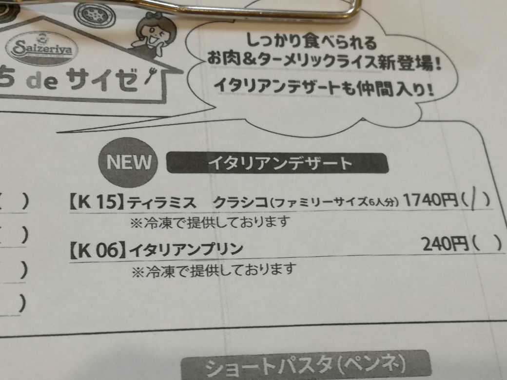f:id:inzai-papa:20200523202538j:plain