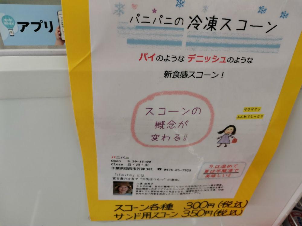 f:id:inzai-papa:20200627210853j:plain