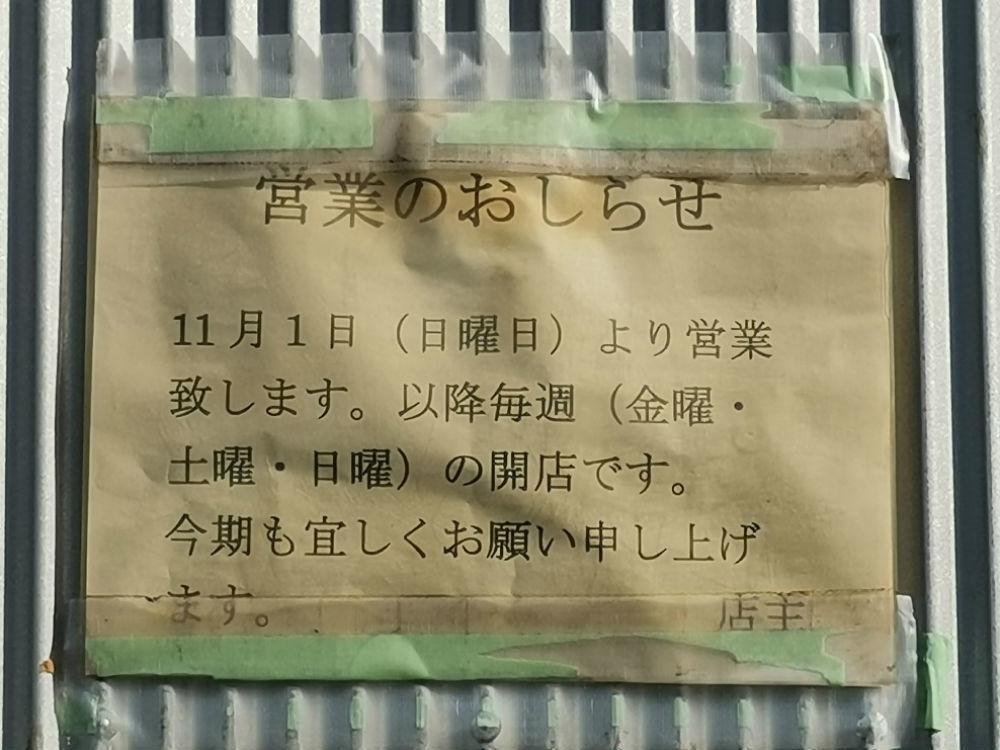 f:id:inzai-papa:20201031210241j:plain