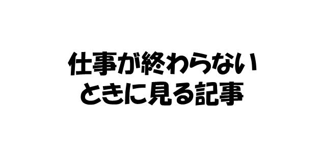 f:id:ionazun_19:20190303121016p:plain