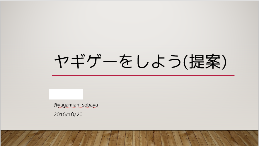 f:id:iorin_kyosama:20161206235249p:plain