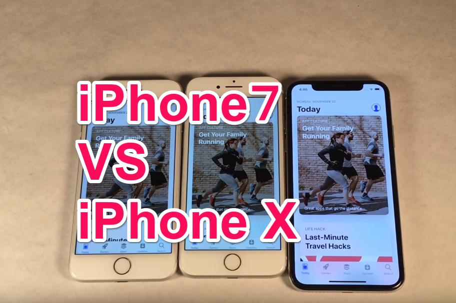 iPhone7とiPhoneXを比較してみた