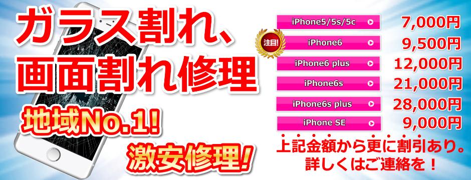 f:id:iphone-repairhonpo-neyagawa:20161101115952j:plain