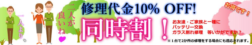 f:id:iphone-repairhonpo-neyagawa:20161101121022j:plain