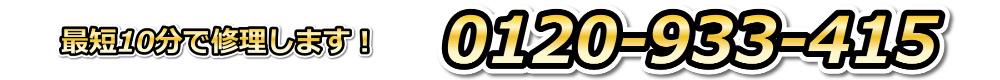 f:id:iphone-repairhonpo-neyagawa:20161101121526j:plain