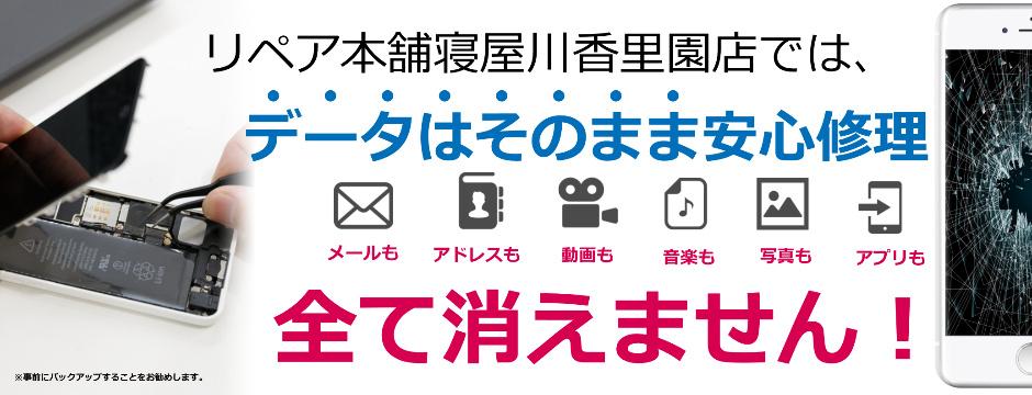 f:id:iphone-repairhonpo-neyagawa:20161101121728j:plain