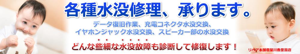 f:id:iphone-repairhonpo-neyagawa:20161101122031j:plain