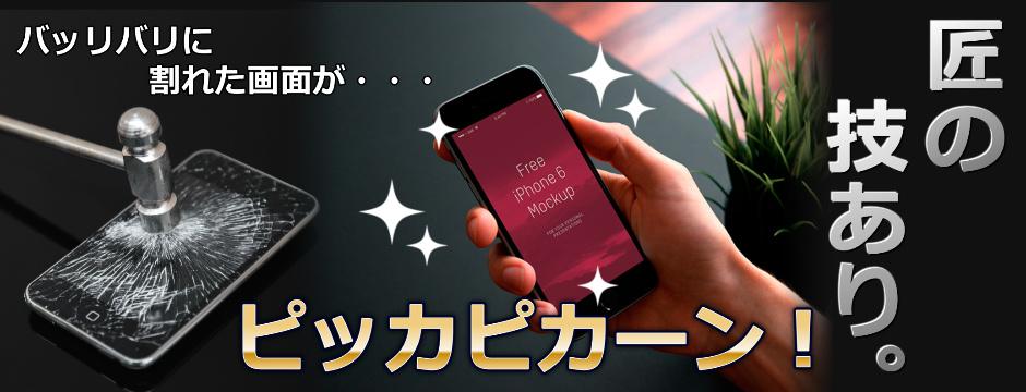 f:id:iphone-repairhonpo-neyagawa:20161101122250j:plain