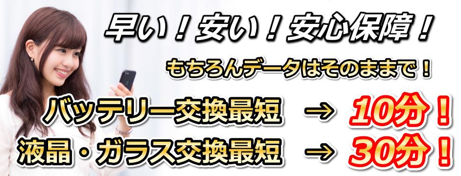 f:id:iphone-repairhonpo-neyagawa:20161101123217j:plain