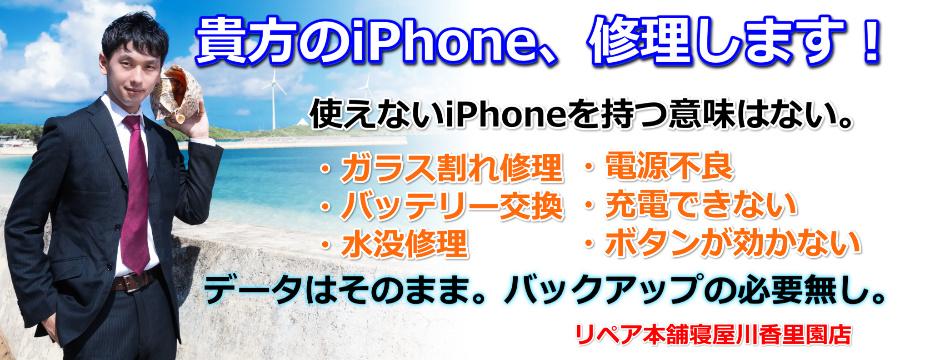 f:id:iphone-repairhonpo-neyagawa:20161101124031j:plain