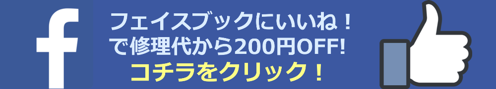 f:id:iphone-repairhonpo-neyagawa:20161101124847p:plain