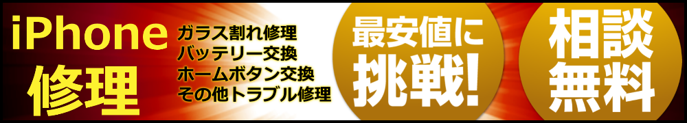 f:id:iphone-repairhonpo-neyagawa:20161101131815p:plain
