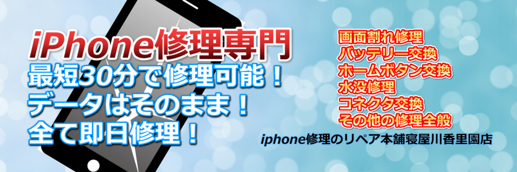 f:id:iphone-repairhonpo-neyagawa:20161101132026j:plain