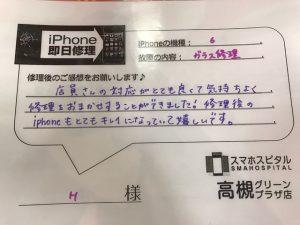 f:id:iphone-takatsuki:20170309171457j:plain