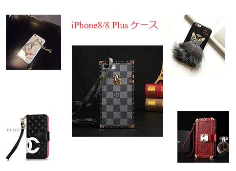 iphone8ケース ブランド 芸能人