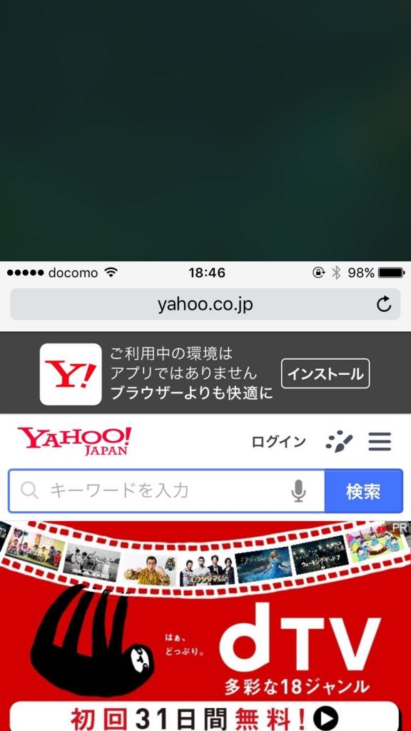 f:id:iphonekyoshitu:20161229184840j:plain