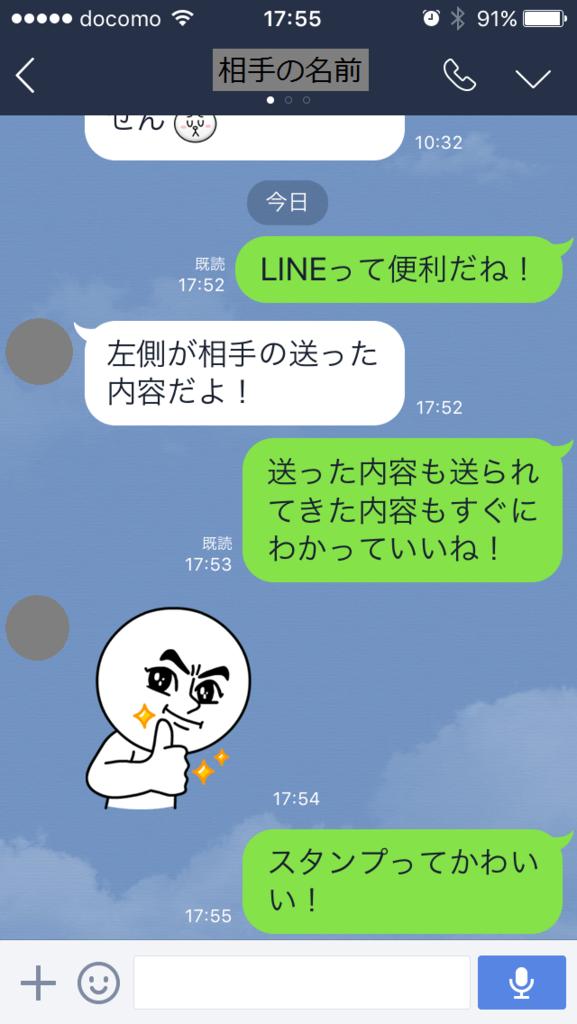 f:id:iphonekyoshitu:20170109175946p:plain