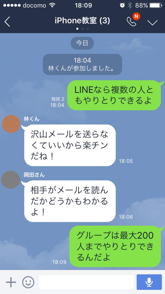 f:id:iphonekyoshitu:20170109181633p:plain