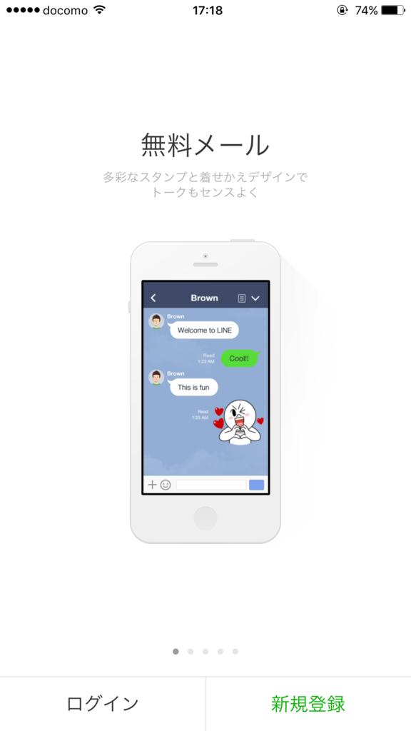 f:id:iphonekyoshitu:20170113173238p:plain