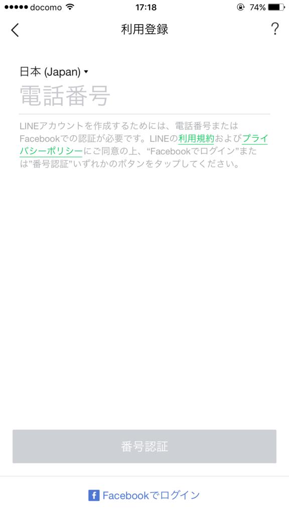 f:id:iphonekyoshitu:20170113173552p:plain