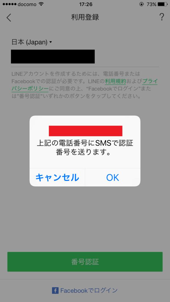 f:id:iphonekyoshitu:20170113174450p:plain