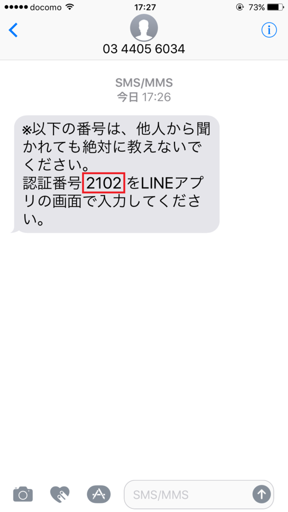 f:id:iphonekyoshitu:20170114125438p:plain