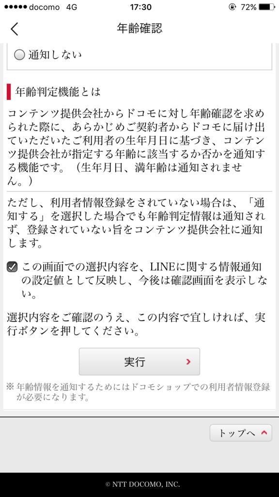 f:id:iphonekyoshitu:20170115101931p:plain