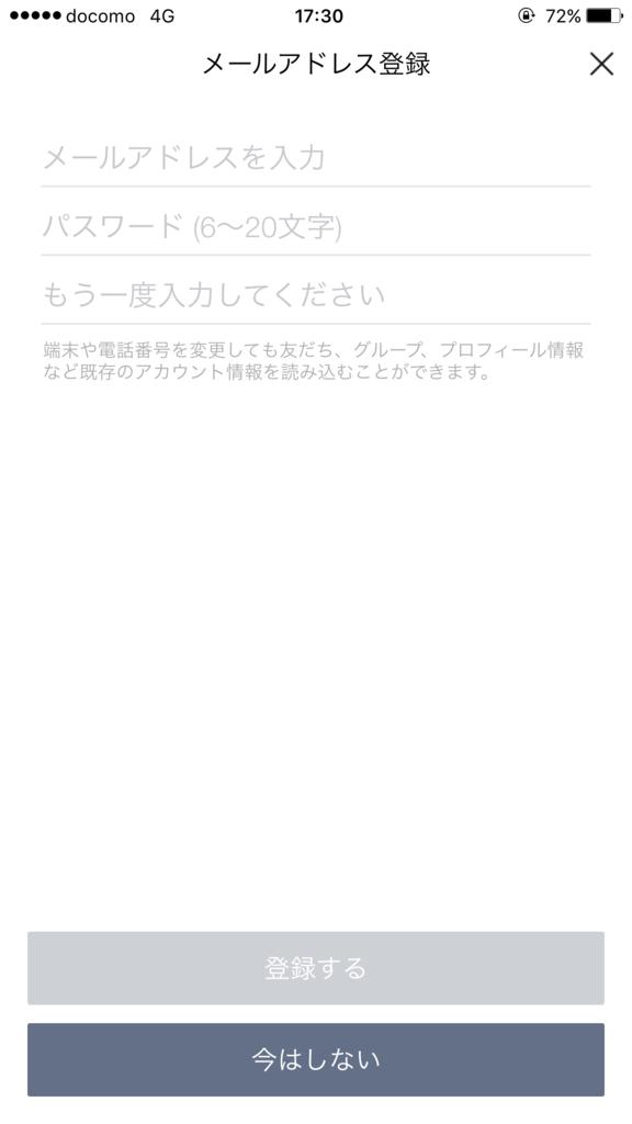f:id:iphonekyoshitu:20170115102501p:plain