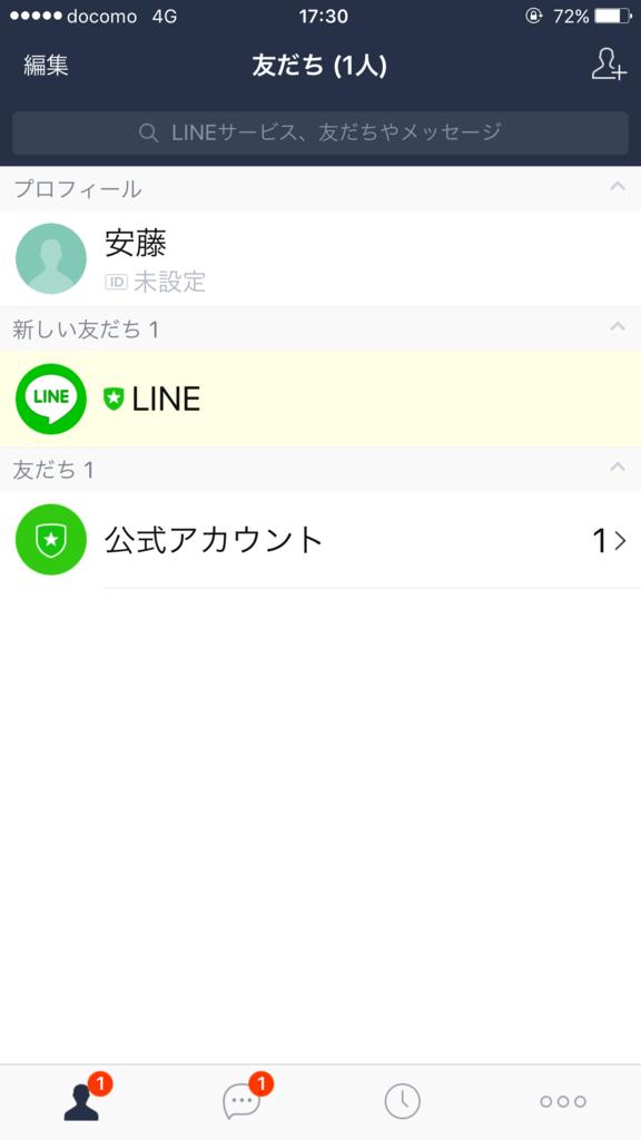 f:id:iphonekyoshitu:20170115104017p:plain