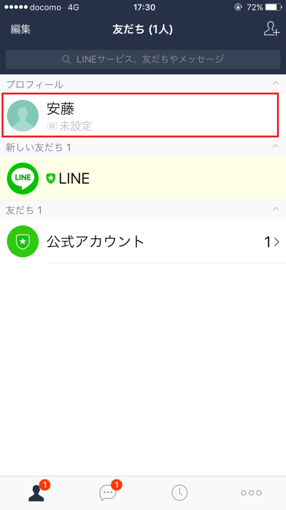 f:id:iphonekyoshitu:20170115140313p:plain
