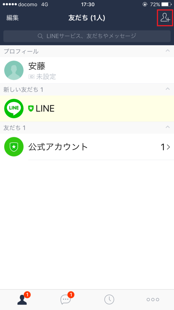 f:id:iphonekyoshitu:20170117125141p:plain