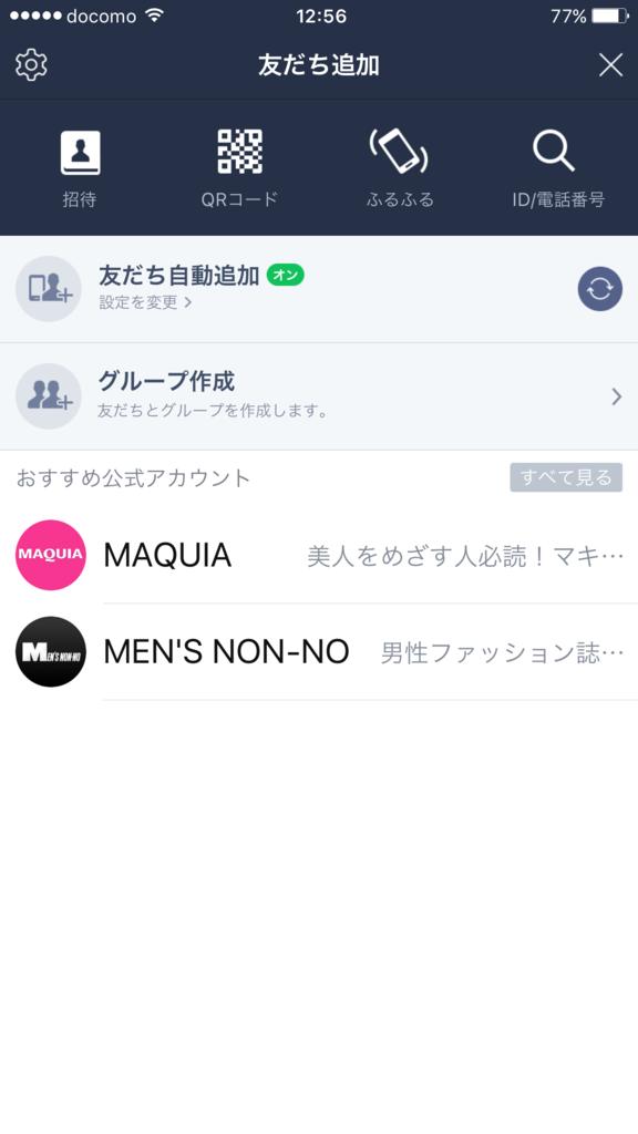 f:id:iphonekyoshitu:20170117192507p:plain
