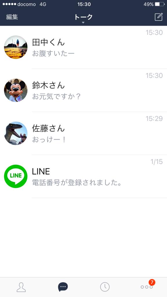 f:id:iphonekyoshitu:20170129153240p:plain