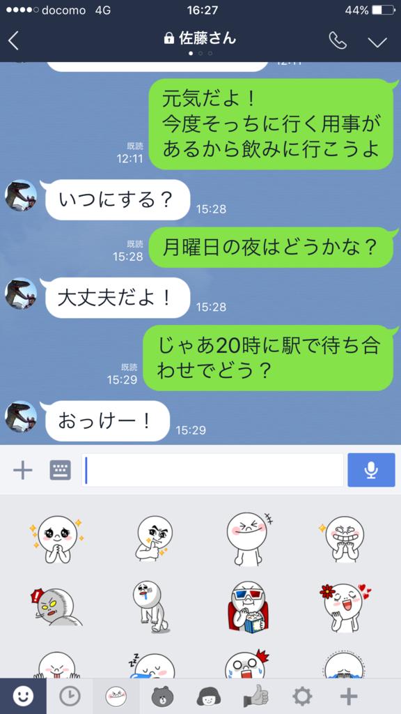 f:id:iphonekyoshitu:20170129163207p:plain