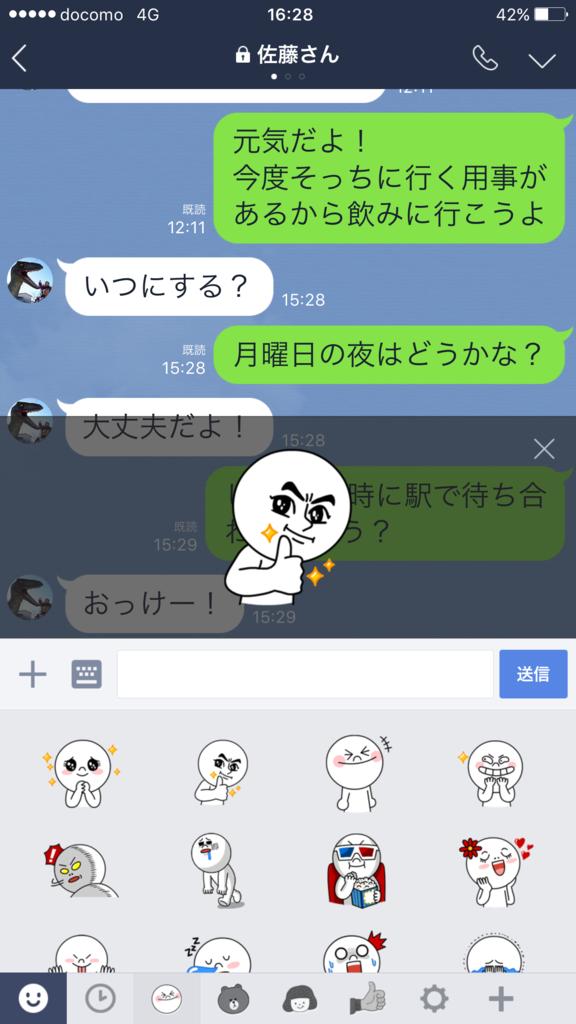 f:id:iphonekyoshitu:20170129165018p:plain