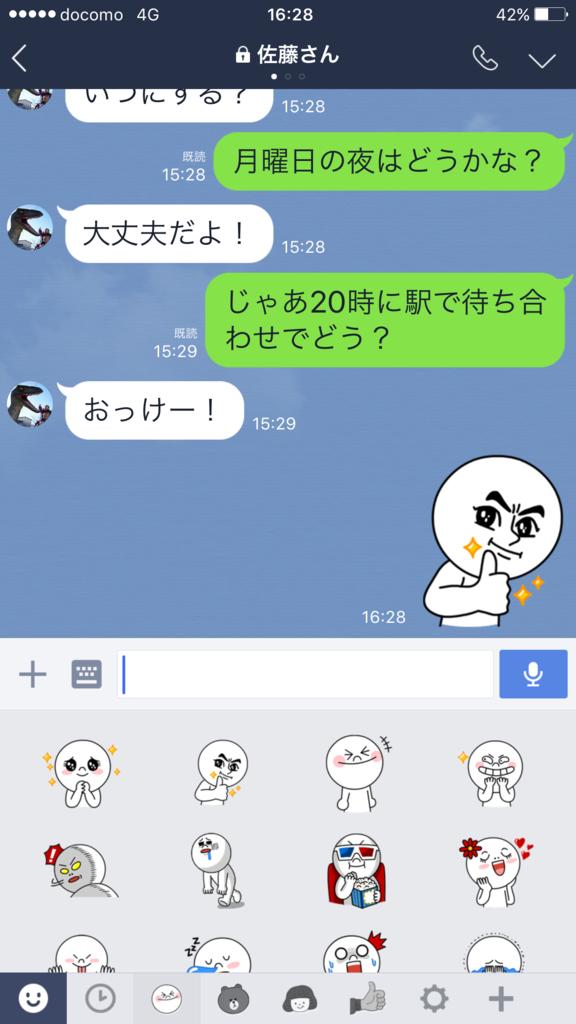 f:id:iphonekyoshitu:20170129165046p:plain