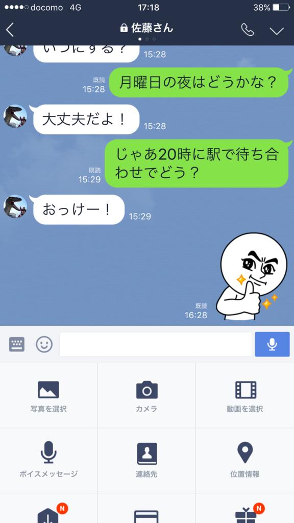f:id:iphonekyoshitu:20170129172053p:plain