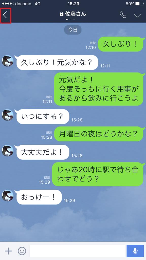 f:id:iphonekyoshitu:20170129173054p:plain