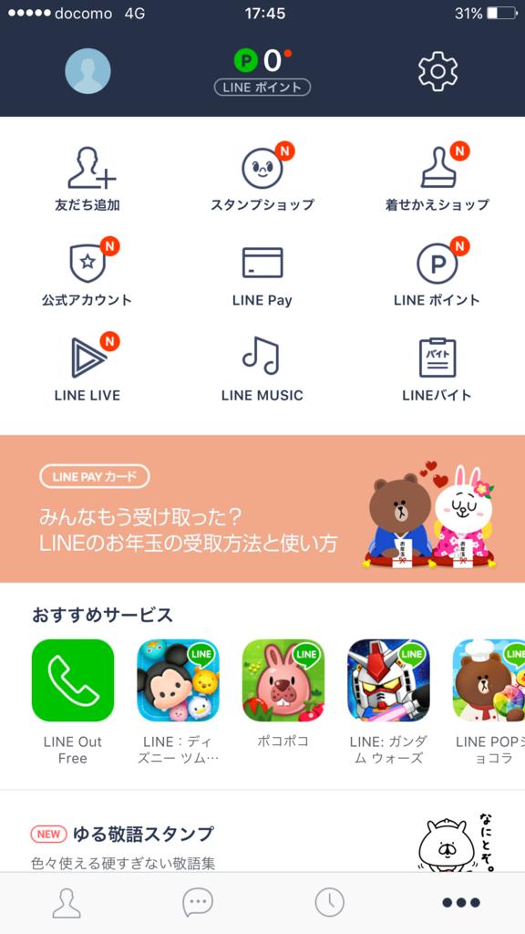 f:id:iphonekyoshitu:20170129174823p:plain