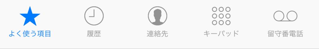 f:id:iphonekyoshitu:20170404165921p:plain