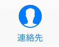 f:id:iphonekyoshitu:20170404171733p:plain