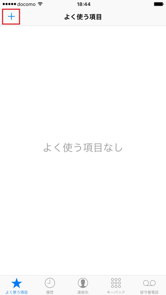 f:id:iphonekyoshitu:20170404172315p:plain