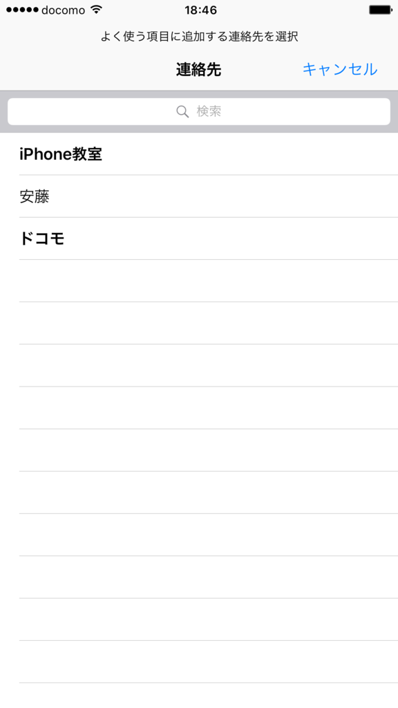 f:id:iphonekyoshitu:20170404172610p:plain