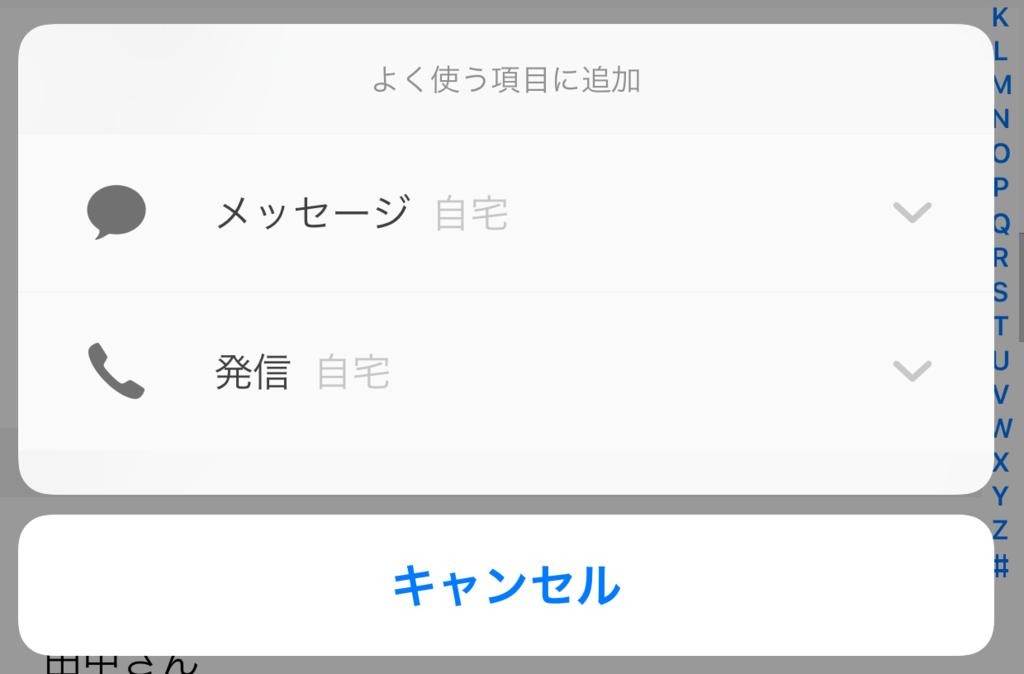 f:id:iphonekyoshitu:20170404172935p:plain