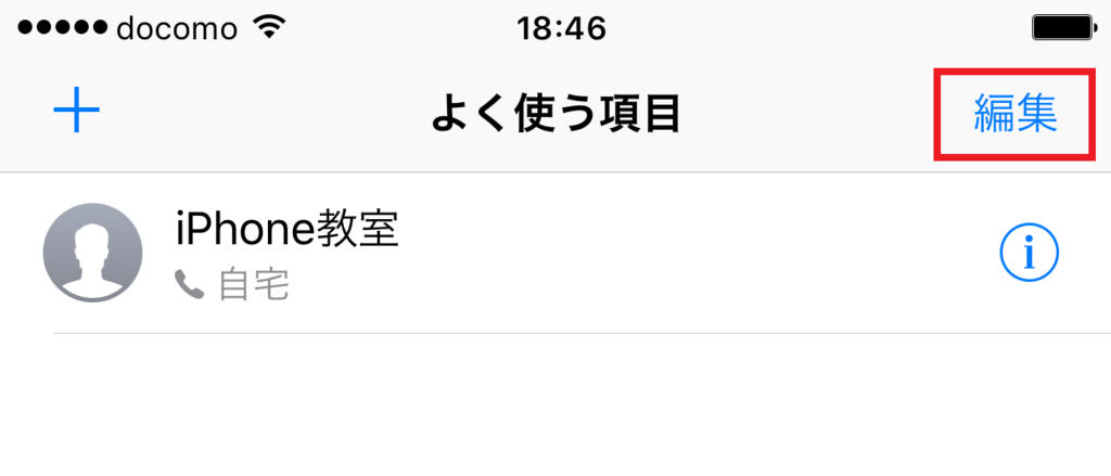 f:id:iphonekyoshitu:20170404173220p:plain