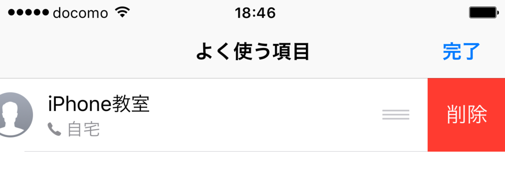 f:id:iphonekyoshitu:20170404173541p:plain